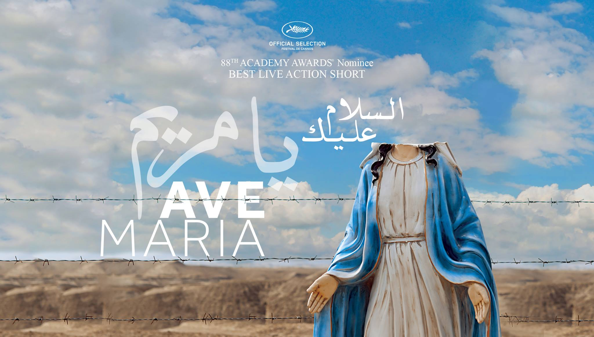 Ave Maria Short Film